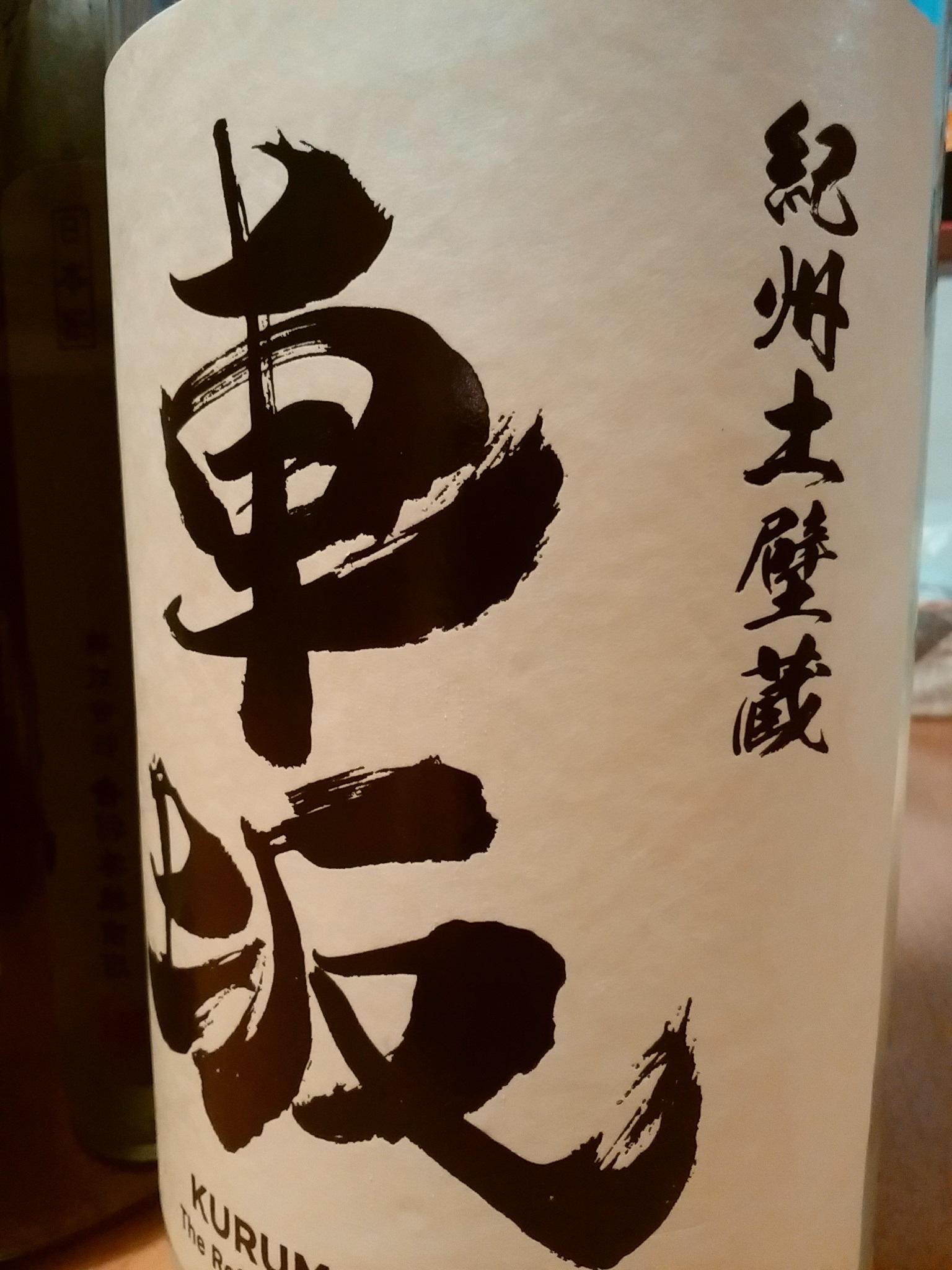 ゆしゅや,札幌,日本酒,販売,地酒,専門店,飲み比べ,バー