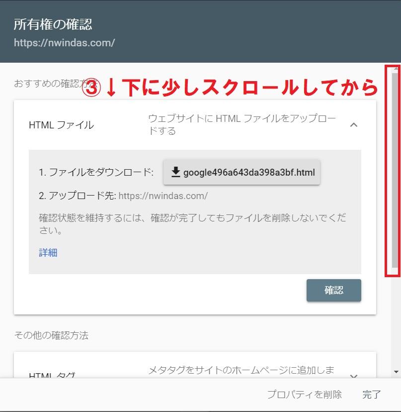 新,グーグル・サーチ・コンソール,所有権の確認003